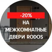До -20% на межкомнатные двери Rodos до 30.09.2021