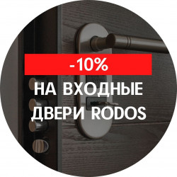 -10% на входные двери Rodos Steel до 30.09.2021