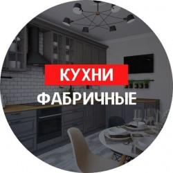 Кухни фабричные