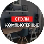 Письменные и компьютерные столы для офиса