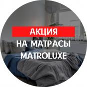 Акция на матрасы Matroluxe до 30.09.2021