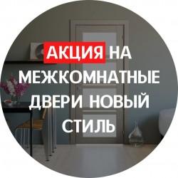Акция на межкомнатные двери ТМ Новый Стиль до 25.10.2021