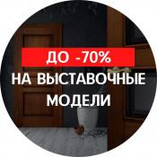 Скидки до -70% на выставочные образцы дверей