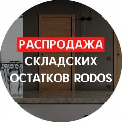 Распродажа складских остатков дверей RODOS